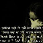 Dard Bhari Hindi Shayari Images Pic Download Free