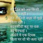 Dard Bhari Hindi Shayari Images 37