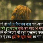 Dard Bhari Hindi Shayari Images 4