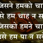 Dard Bhari Hindi Shayari Images Wallpaper for Whatsapp DP