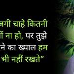 Dard Bhari Hindi Shayari Images 42