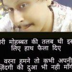 Dard Bhari Hindi Shayari Images 43
