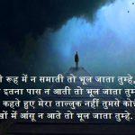 Dard Bhari Hindi Shayari Images 45