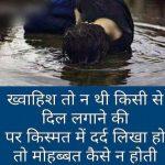 Best New Dard Bhari Hindi Shayari Images Pic Download