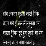 Dard Bhari Hindi Shayari Images 49