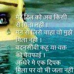 Dard Bhari Hindi Shayari Images Pics photo Download