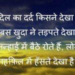 Dard Bhari Hindi Shayari Images 50