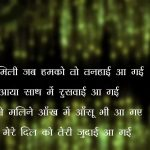 Free Dard Bhari Hindi Shayari Images Wallpaper Download