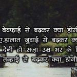 Dard Bhari Hindi Shayari Images Wallpaper Free Download