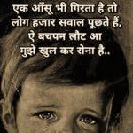 Dard Bhari Hindi Shayari Images 6