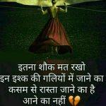 Dard Bhari Hindi Shayari Images Photo for fb