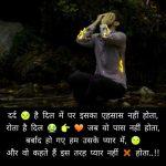 Dard Bhari Hindi Shayari Images 9