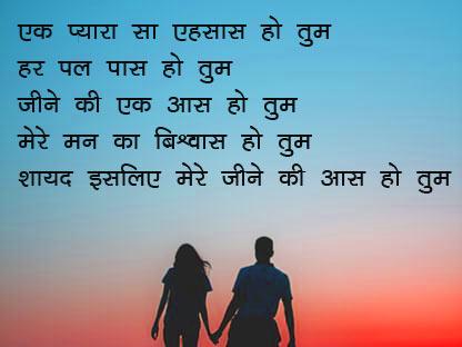 Ek Pyara Sa Ehsaas Ho Tum Best Shayari
