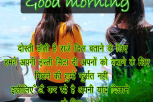 Friend Good Morning Images Pics