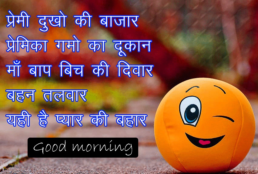 Good Morning Images For Love Couple HD