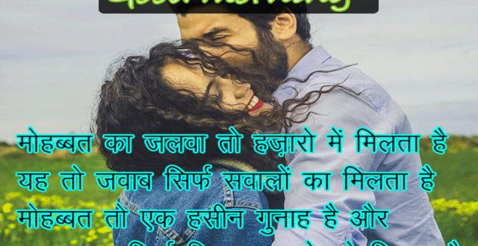 Good Morning Images With Beautiful Shayari