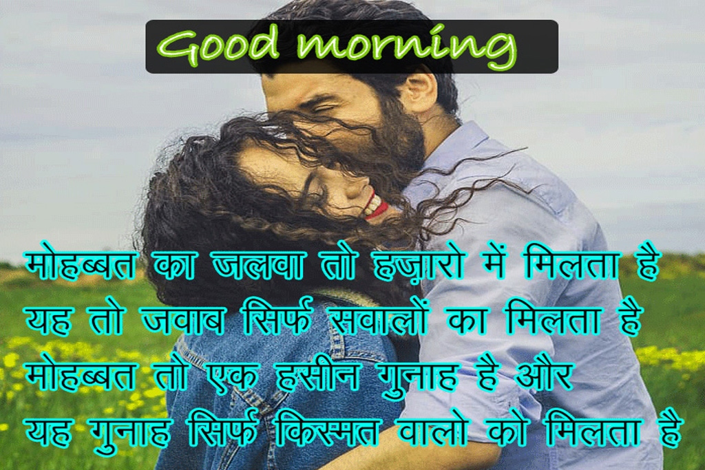 Good Morning Images With Beautiful Shayari