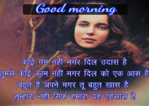 Good Morning Images for Girls