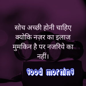 Hindi Inspirational Quotes Good Morning Images