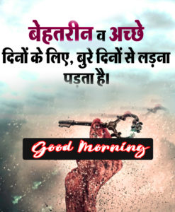 Hindi Inspirational Quotes Good Morning Images Pics Free Download