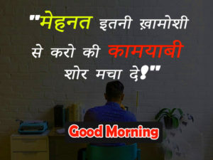 Hindi Inspirational Quotes Good Morning Images Photo for Facebook