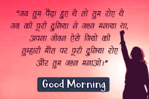 Hindi Inspirational Quotes Good Morning Images Wallpaper Download Latest