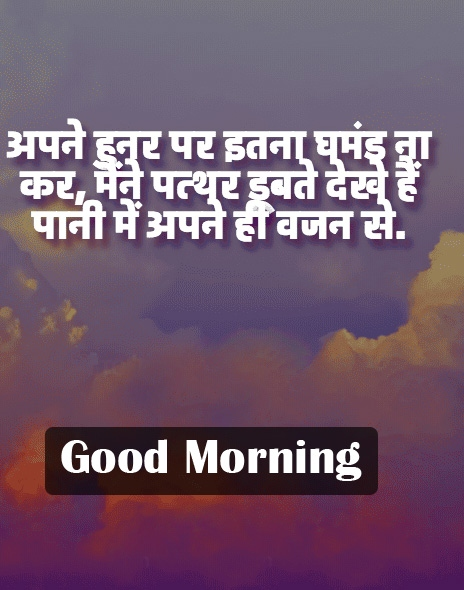 118+ Good Morning Inspirational Quotes With Images In Hindi