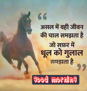 Hindi Inspirational Quotes Good Morning Images Pics Free for Facebook