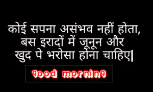 Hindi Inspirational Quotes Good Morning Images Pics Download
