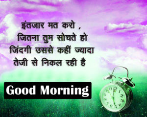 Hindi Inspirational Quotes Good Morning Images Wallpaper Free Download