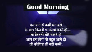 Hindi Inspirational Quotes Good Morning Images Pics Wallpaper Free Download
