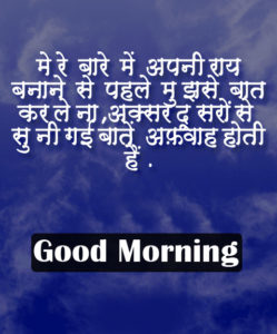 Hindi Inspirational Quotes Good Morning Images Wallpaper Free for Facebook