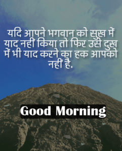 Hindi Inspirational Quotes Good Morning Images Wallpaper Pics Download
