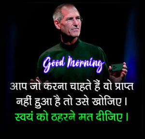 Hindi Inspirational Quotes Good Morning Images Pics Wallpaper Download