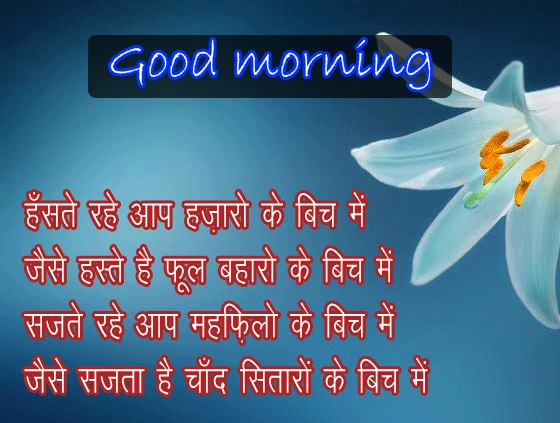 Good Morning My Dear Friend
