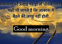 46+ Good Morning Success Quotes Images Photo Pictures Download