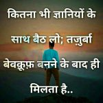 Good Thoughts Whatsapp DP images 35