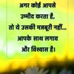 Good Thoughts Whatsapp DP images 7