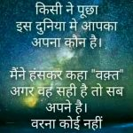 Good Thoughts Whatsapp DP images 8
