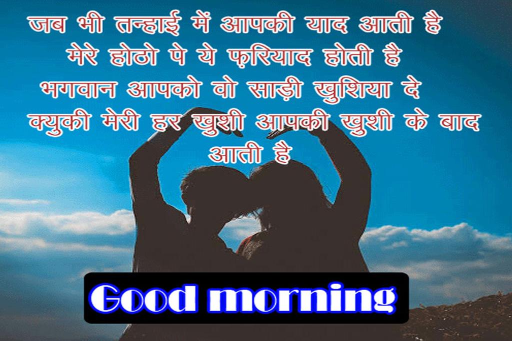Good morning images with shayari HD