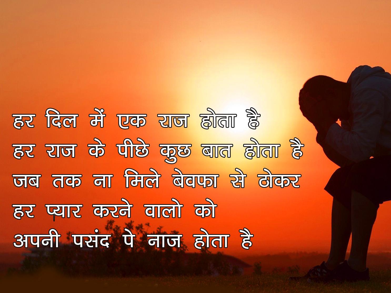 Har Dil Me Ek Raaj Hota Hai