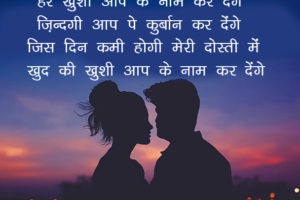 Har Khushi Aapke Naam Kar Denge