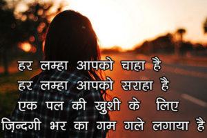 Har Lamha Aap Ko Chhaha Hai