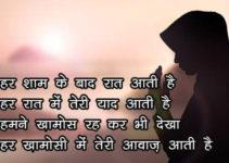 Har Shaam Ke Baad Raat Aati Hai