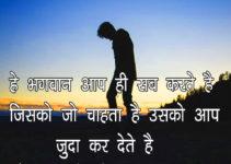 Hey Bhagawan Aap Hi Sab Kar
