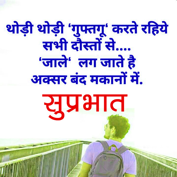 Hindi Good Morning Quotes Images 1
