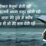 Hindi Sad Wallpaper 10