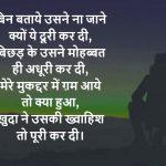 Hindi Sad Wallpaper 11