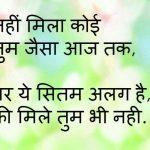 Hindi Sad Wallpaper 13