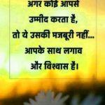 Hindi Sad Wallpaper 14